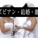 レズビアンの結婚は離婚に終わるケースが多い?女性は一度の過ちを許せない
