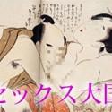 江戸時代の日本はセックス大国!先祖が読んだSEX教本とは…
