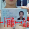 中国で広まる「裸ローン」、借金を返せなくなったらネットに流出