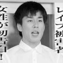 高畑裕太事件、レイプ被害者女性が初告白!