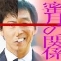 木村拓哉44歳の誕生日、明石家さんまと強固な絆