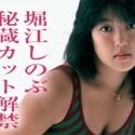 伝説のグラドル・堀江しのぶさん、秘蔵カットが公開