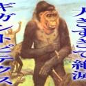 類人猿ギガントピテクス、大きすぎて絶滅していた