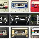カセットテープ、復活を遂げている理由とは?